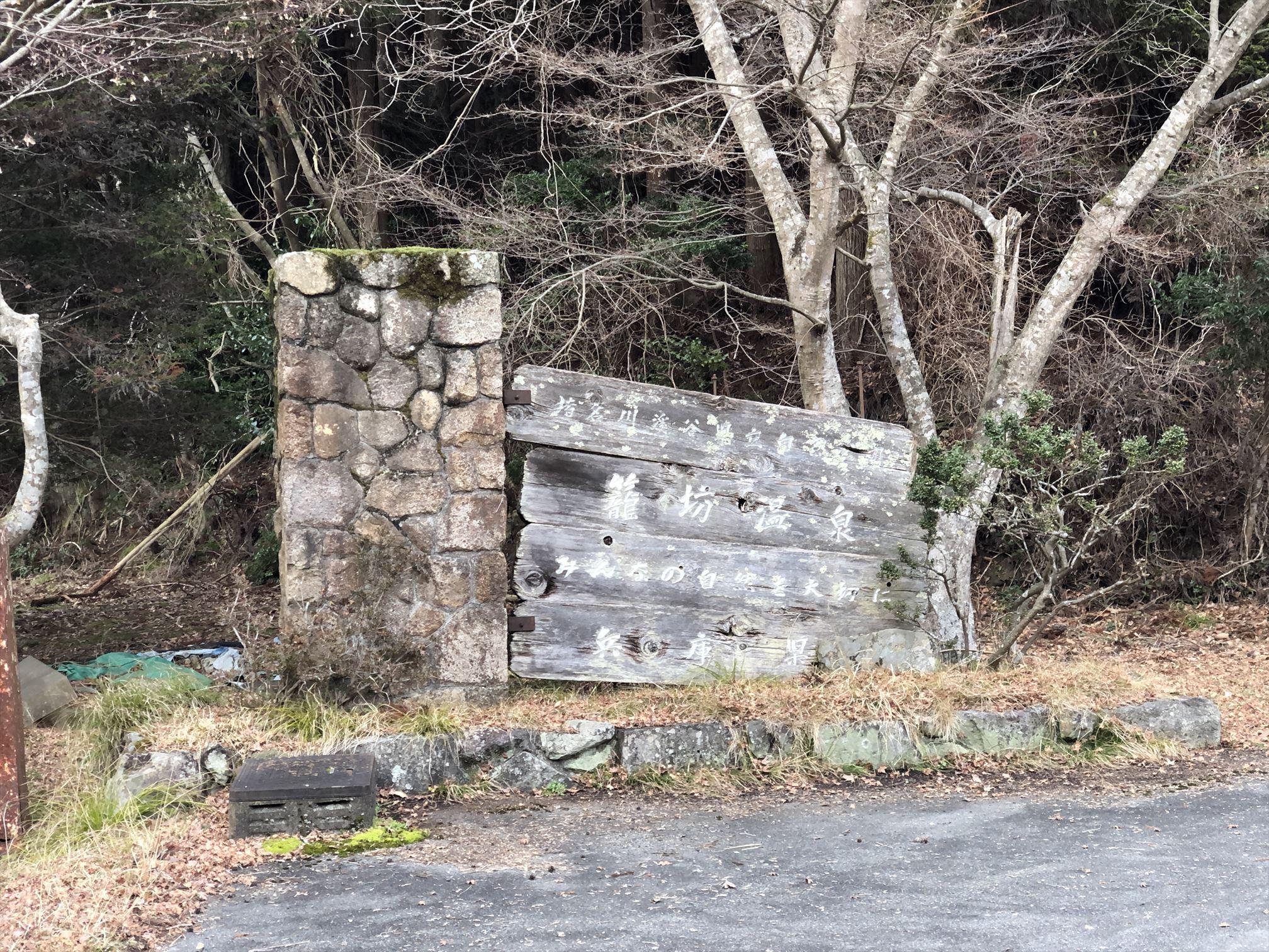 兵庫県道 538号 籠坊温泉線 | 気まま酷道探索記